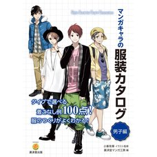Manga Character Clothes Catalogue: Boys Edition