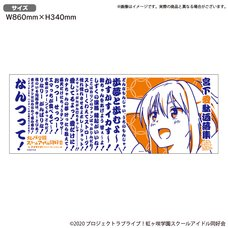Love Live! Nijigasaki High School Idol Club Nijigasaki High School Store Official Memorial Item Vol. 4: Ai Miyashita's Puns Tenugui Towel