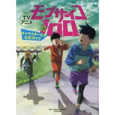 TV Anime Mob Psycho 100 Characters Official Guide