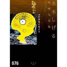 Shigeru Mizuki Complete Works Vol. 76