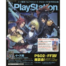 Dengeki PlayStation July 2016, Week 4