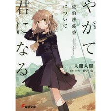 Bloom Into You: Regarding Sayaka Saeki Vol. 1 (Light Novel)