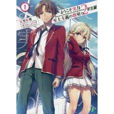 Classroom of the Elite: 2nd Year Arc Vol. 1 (Light Novel)