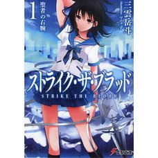 Strike the Blood Vol. 1 (Light Novel)