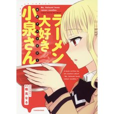 Ms. Koizumi Loves Ramen Noodles Official Comic Anthology