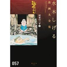 Shigeru Mizuki Complete Works Vol. 57
