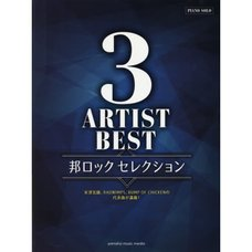 Best Songs for 3 Artists Japanese Rock 1 Piano Solo