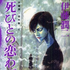 Junji Ito Masterpiece Collection Vol. 4: Love Troubles of the Dead