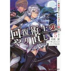 Kaifuku Jutsushi no Yarinaoshi Vol. 5 (Light Novel)