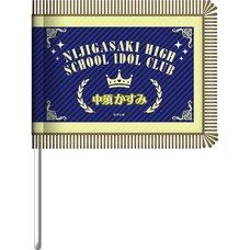 Love Live! Nijigasaki High School Idol Club 2nd Live! Kasumi Nakasu: Election Ver. Flag