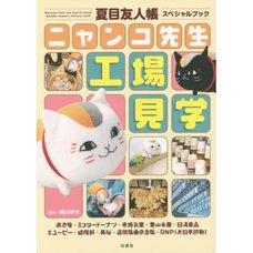 Nynako-sensei Factory Field Trip: Natsume's Book of Friends Special Book