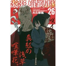 Fire Force Vol. 26