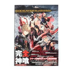 God Eater 5th Anniversary Official Settings Collection (Tentative Title)