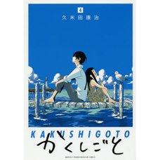 Kakushigoto Vol. 4