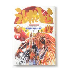 Ushio and Tora Complete Works Vol. 1