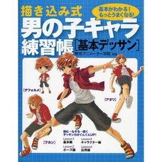 The Draw-In Style Boy Character Basic Drawing Practice Book