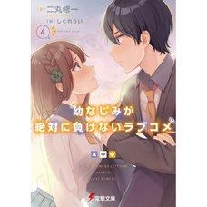 The Romcom Where The Childhood Friend Won't Lose! Vol. 4 (Light Novel)