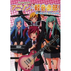 Anison ♪ Band Club! Perfect Edition Band Score