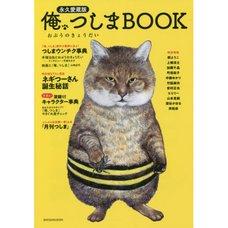 Ore Tsushima Book