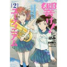 Sound! Euphonium: Kitauji High School Music Club's Hottest Summer Vol. 2