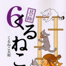 Kuruneko Vol.6