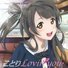 Minami Kotori: Lovin' You | TV Anime Love Live! Solo Live! from μ's