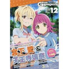 Dengeki G's Magazine December 2020