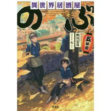 Isekai Izakaya Nobu Vol. 5 (Light Novel)