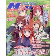 Megami Magazine March 2021