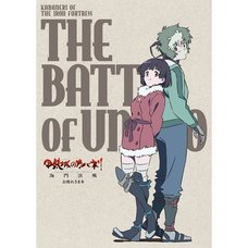 Kabaneri of the Iron Fortress: The Battle of Unato Otsukaresama Book