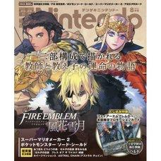 Dengeki Nintendo August 2019
