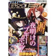 Dengeki G's Comic April 2019