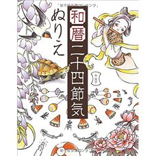 Japanese Calendar Solar Term Coloring Book