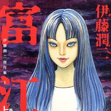 Junji Ito Masterpiece Collection Vol. 1: Tomie Part 1