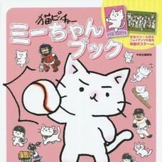 Neko Pitcher Miichan Book