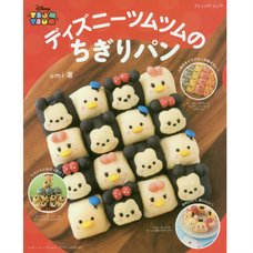 Disney Tsum Tsum Tear-Apart Bread