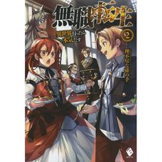 Mushoku Tensei: Isekai Ittara Honki Dasu Vol. 2 (Light Novel)