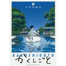 Kakushigoto Vol. 9