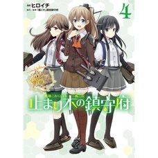 Kantai Collection -KanColle- Tomarigi no Chinjufu Vol. 4