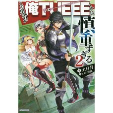 Cautious Hero: The Hero is Overpowered but Overly Cautious Vol. 2 (Light Novel)