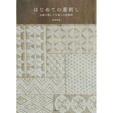 Hishizashi Diamond Sashiko for Beginners - Collection of Traditional Sashiko Designs to Enjoy