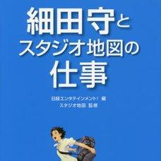 Studio Map Work with Mamoru Hosoda
