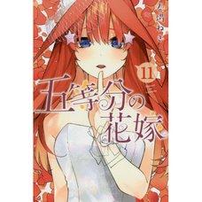 5 Toubun no Hanayome Vol. 11