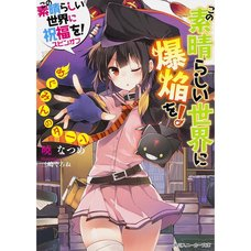 Kono Subarashii Sekai ni Bakuen o! Vol. 1 (Light Novel)