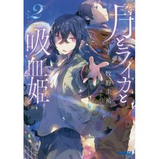 Tsuki to Laika to Nosferatu Vol. 2 (Light Novel)