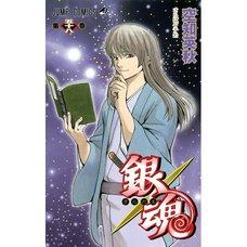 Gintama Vol. 58