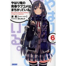 My Teen Romantic Comedy SNAFU Vol. 6 (Light Novel)
