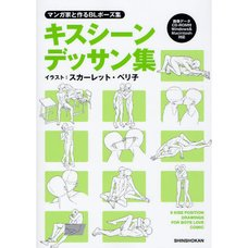 Manga Artist Boys' Love Pose Collection: 9 Kiss Position Drawings for Boys' Love Comics
