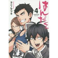 Handa-kun Vol. 4