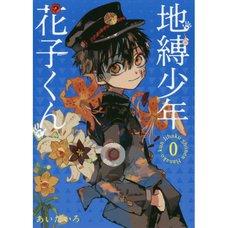 Toilet-bound Hanako-kun Vol. 0